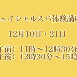 フェイシャルスパ・体験講座★12月開催