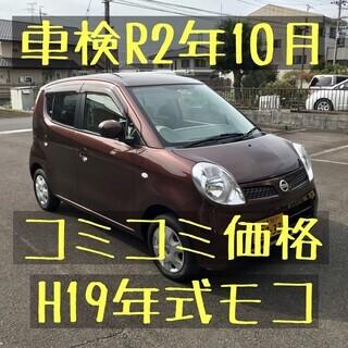 ※値下&整備※総額7.5万円 平成19年式 ニッサン モコ・10...
