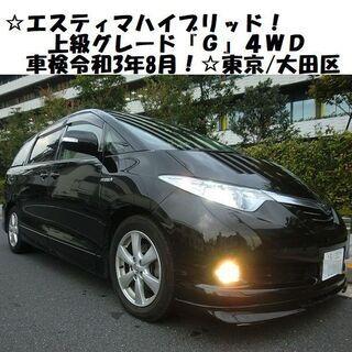 ☆車検たっぷり!エスティマハイブリッド上級グレード『G』4WD☆...