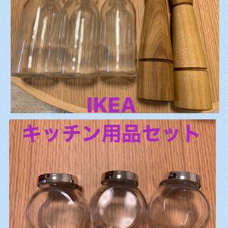 【値下げしました】 IKEA キッチン用品セット