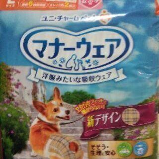 大きめの小型犬~中型犬用  紙オムツ(Lサイズ) 女の子用