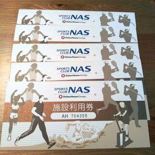 NAS スポーツクラブ施設利用券 18日より海外滞在のため格安で...
