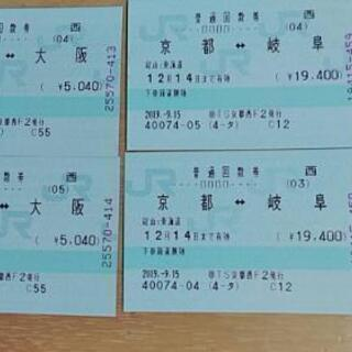 JR 岐阜~大阪 切符 往復分 12月14日まで