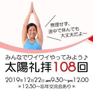 12/22(日) 下町の太陽礼拝108回★みんなでワイワイやって...