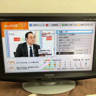 パナソニック 20型液晶テレビ