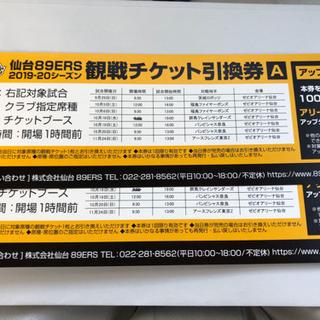 仙台89ERS観戦チケット引換券