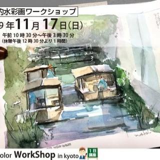 京都水彩画塾のワークショップです。どなたでも参加頂けます。詳細は...