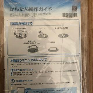 ⭐️プロジェクター EPSON EH-TW410 − 東京都