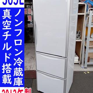 ☆HITACHI/日立☆真空チルド搭載 ノンフロン冷蔵庫 3ドア...