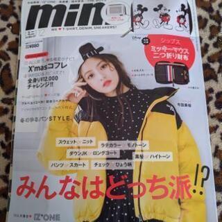 雑誌のみ!!mini 12月号♪
