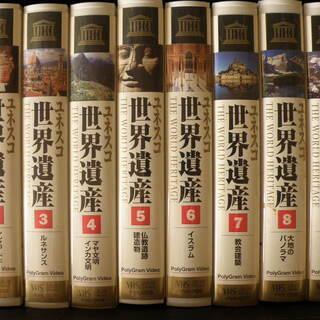 ユネスコ世界遺産VHS版ビデオ10巻セット 解説書あり