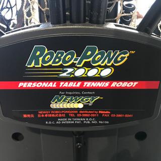 卓球マシーン☆ROBO-PONG2000☆付属品無し