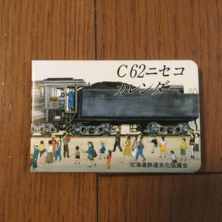 SL C62ニセコ号 運行スケジュール‼️北海道鉄道文化協議会‼️
