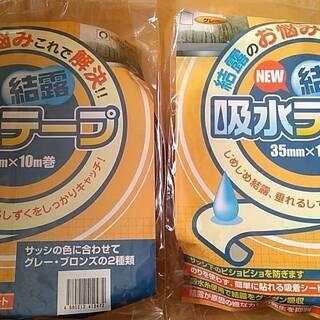 結露吸水テープ ブロンズ 2個セット