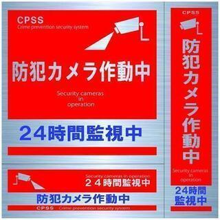 【送料無料】新品 防犯カメラ 用 セキュリティー ステッカー 3...