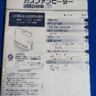 東京ガス13A ガスファンヒーター
