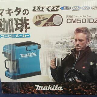 マキタ コーヒーメーカー CM501DZ 未使用