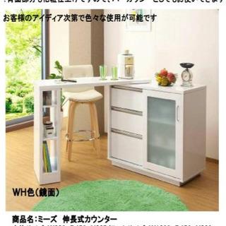 【大幅値下】伸びるカウンター通常49800円を29800円!ホワ...