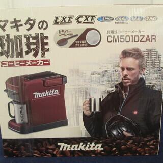 マキタ コーヒーメーカー CM501ZAR 未使用