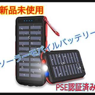 モバイルバッテリー ソーラーチャージャー 大容量急速充電器 2...