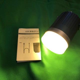 LEDランタン 充電式 ほぼ新品