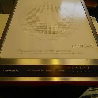 TOSHIBA・1200ワット電磁調理器