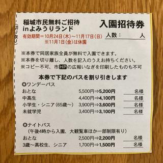 よみうりランド 入園無料チケット