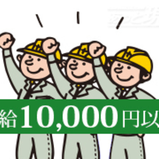 日給10000円~ 翌日払いOK 建設現場STAFF 更に勤務ボ...