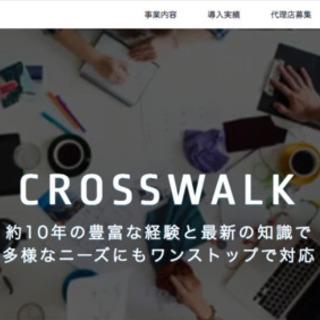 SEO対策/PPCマーケティング会社 | 株式会社クロスウォーク...
