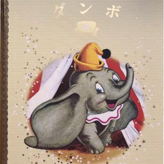 ジャンク品 Disney ゴールデンブックコレクション 6号 ダンボ