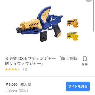 変身銃 DXモサチェンジャー 「騎士竜戦隊リュウソウジャー」