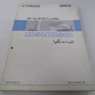 ヤマハ ビーノ XC50 5ST-F8197-J0 サービスマニ...