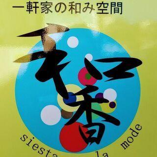 バリニーズマッサージ☆12月受講生募集☆