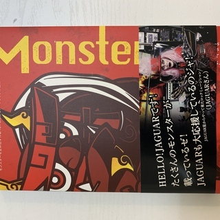 モンスターを生み出す作家107名によるアートブック