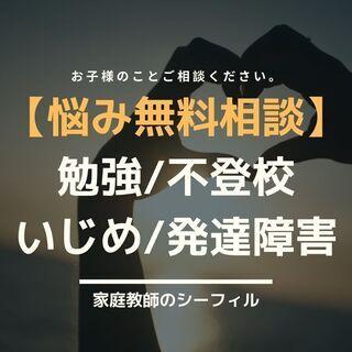 【無料相談】不登校/受験/学習/発達障害/いじめ/思春期の悩み