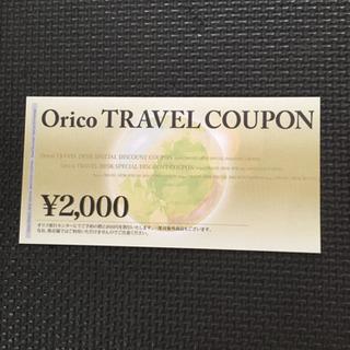 オリコトラベルクーポン 2,000円券