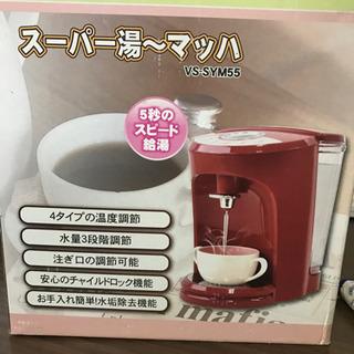 新品 スーパー湯〜マッハ ベルソス 湯沸かし 紅茶 コーヒー