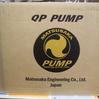 マッサカ エンジンポンプ QP-IHF 未使用