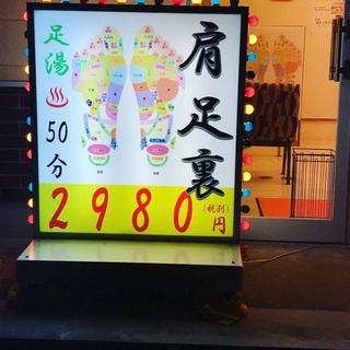 足つぼ専門店のオープニングスタッフ大募集!!新規開店