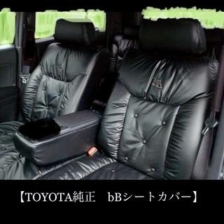 【 トヨタ純正 】bB革調シートカバー ( ギャザータイプ )