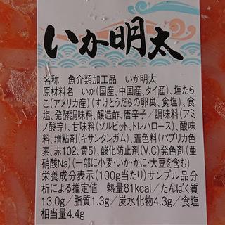 【試食サンプルお付けしてます☆☆】業務用 いか明太1kg(冷凍) - グルメ