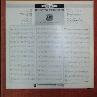 Wilson Pickett  - The Exciting Wilson Pickett  LP レコード 中古 再販 日本盤 - 相模原市