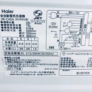 中古 洗濯機 ハイアール Haier 全自動洗濯機 2017年製 4.5kg マルチカラーカラー 送風 乾燥機能付き JW-C45A 一人暮らし 単身向け 【リユース品:状態A】【送料無料】【設置費用無料】 (No.sa10901) - さいたま市