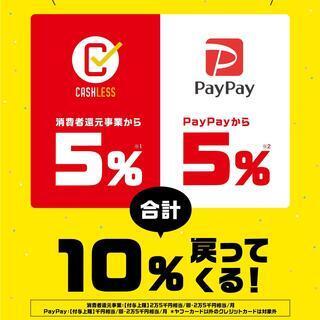 令和元年11月30日まで期間限定!お買い物金額の10%還元と商品...
