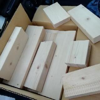 木材端材あげます