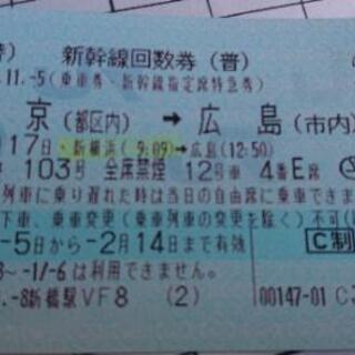 新幹線チケット(新横浜~広島)