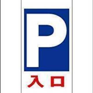 立看板スリム「入口」(矢印無)駐車場・全長約1m×幅44cm・屋外可