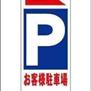 立看板スリム「お客様駐車場」(矢印有)左右矢印指定可・駐車場・全...