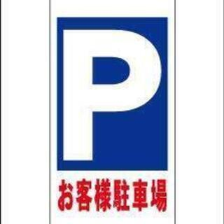 立看板スリム「お客様駐車場」(矢印無)駐車場・全長約1m×幅44...