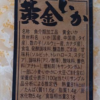 【試食サンプルお付けしてます☆☆☆】業務用 黄金いか1kg(冷凍) - グルメ